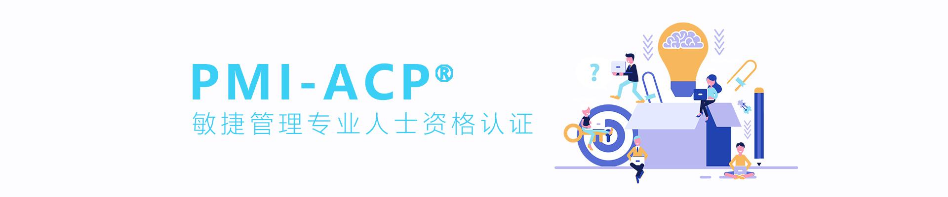 PMI-ACP认证