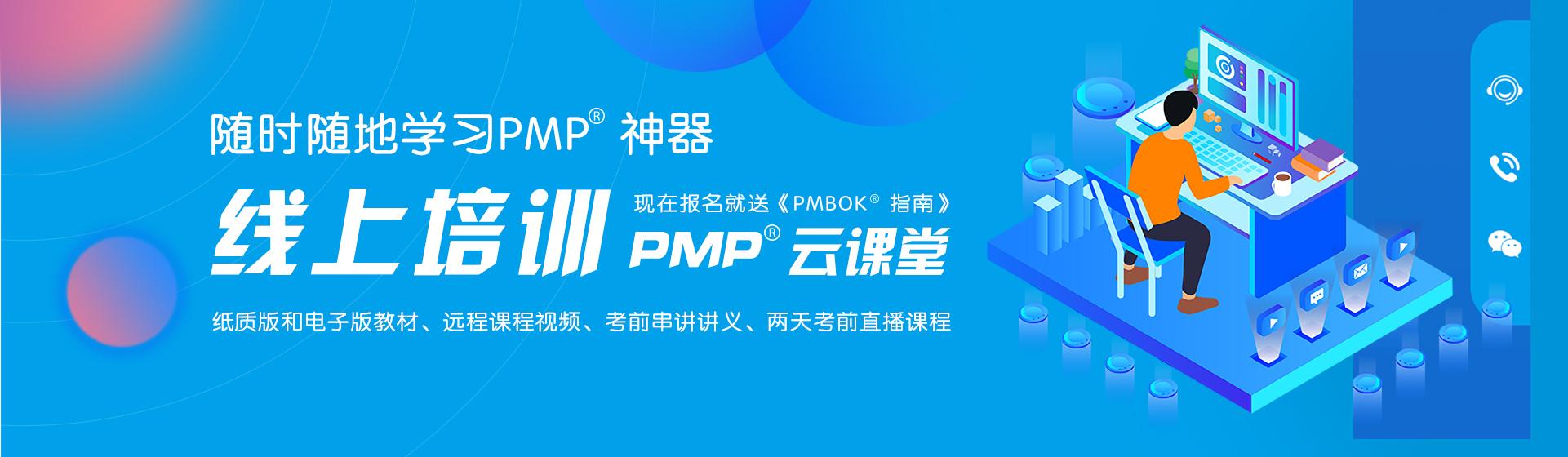 青岛易佳PMP报名课程