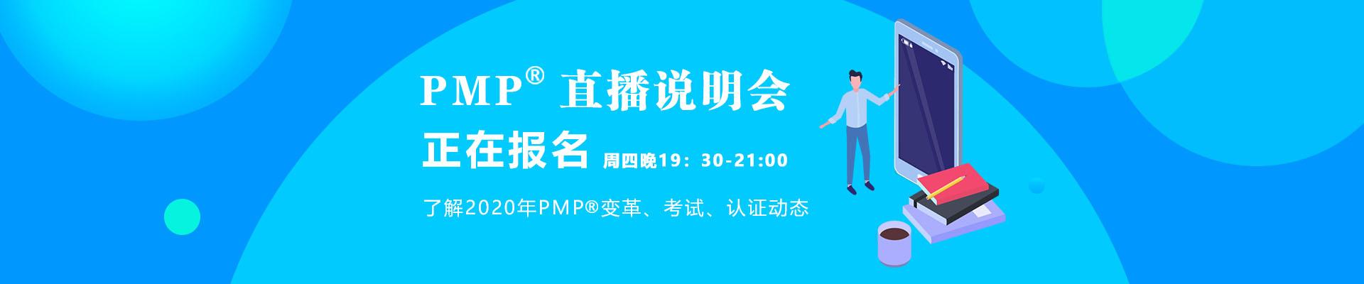易佳咨询PMP云课堂直播,在家就能跟名师学习的神器!